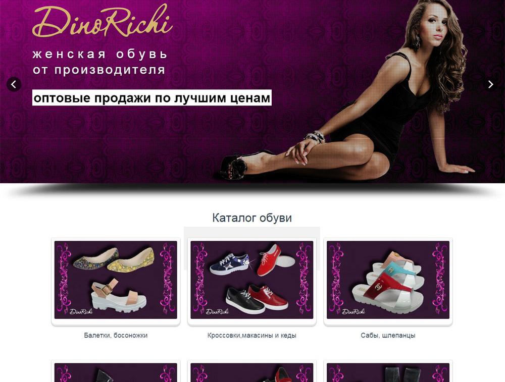 сайт обувь dinorichi