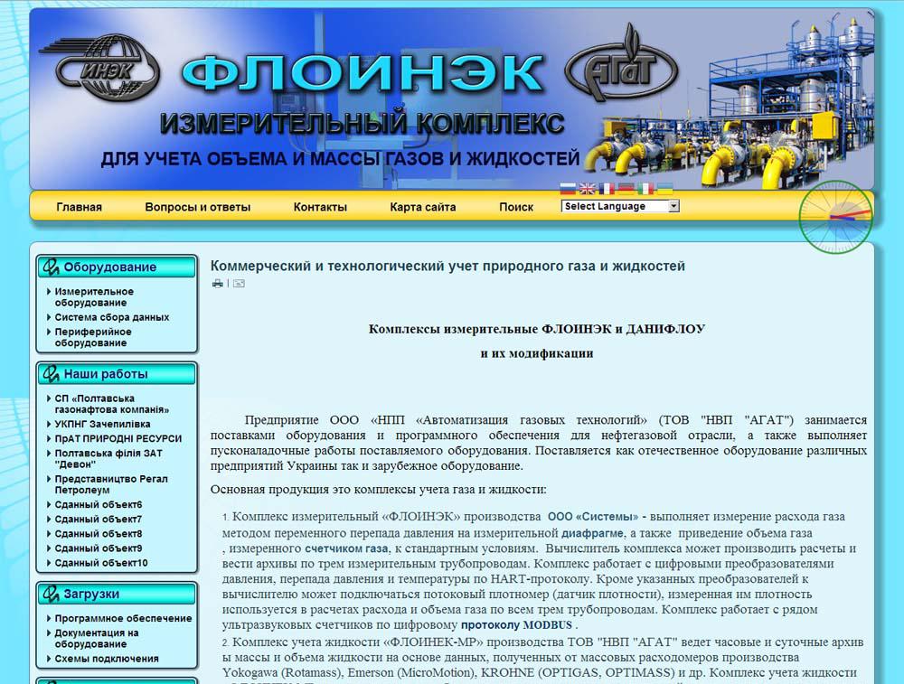 сайт floinec.com.ua