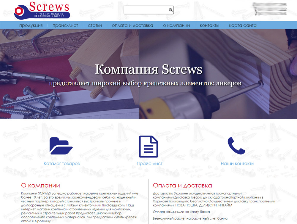 сайт screws.com.ua
