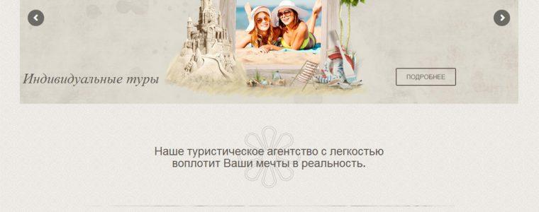 wondeful-trip