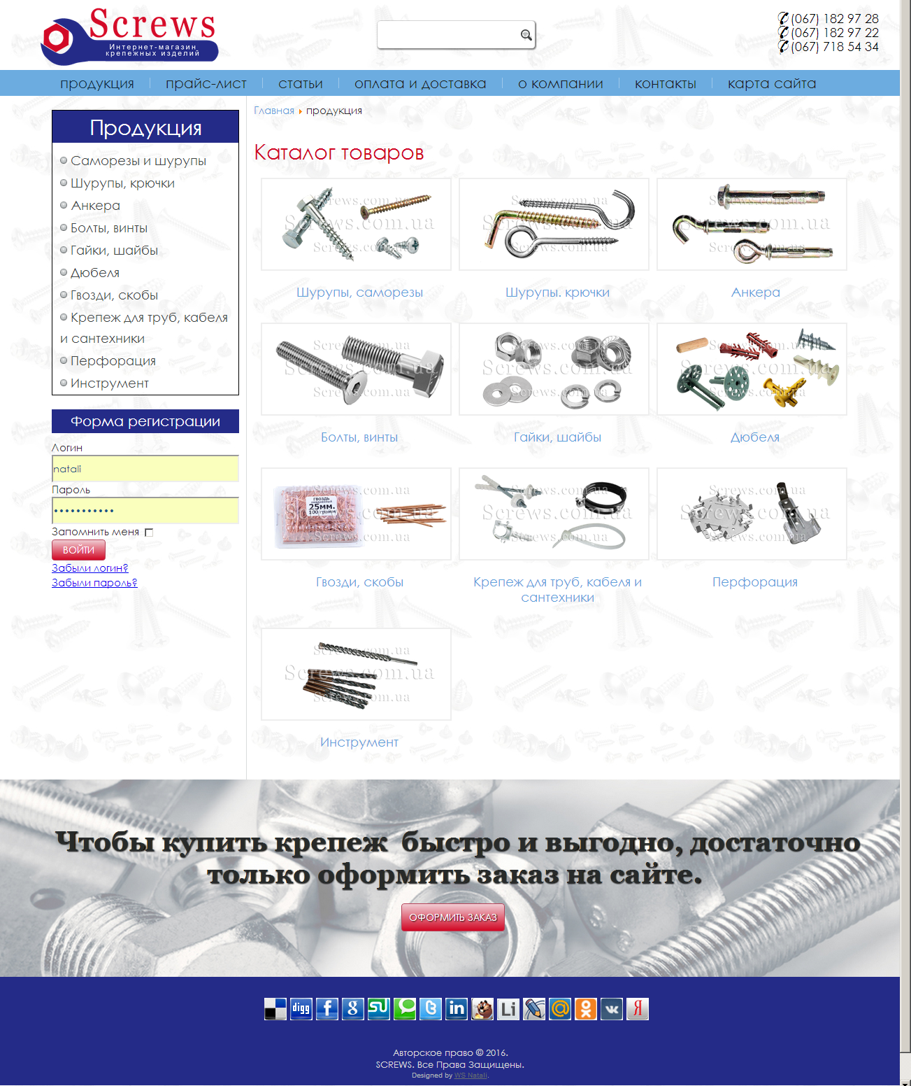 screws-product-categories