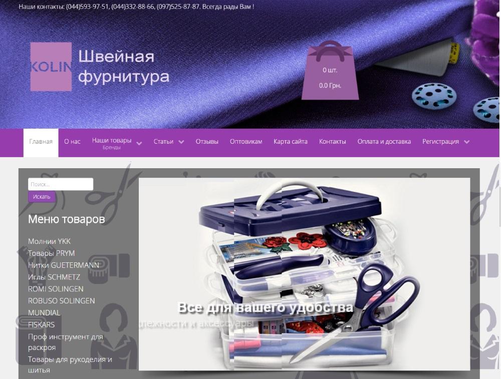 сайт kolin-shop.ua