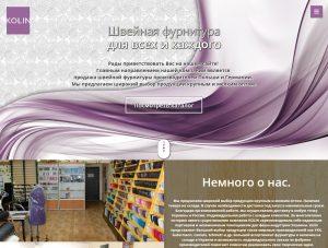 сайт kolin.com.ua