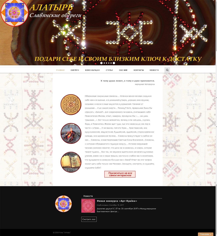 Сайт Руны Алатырь