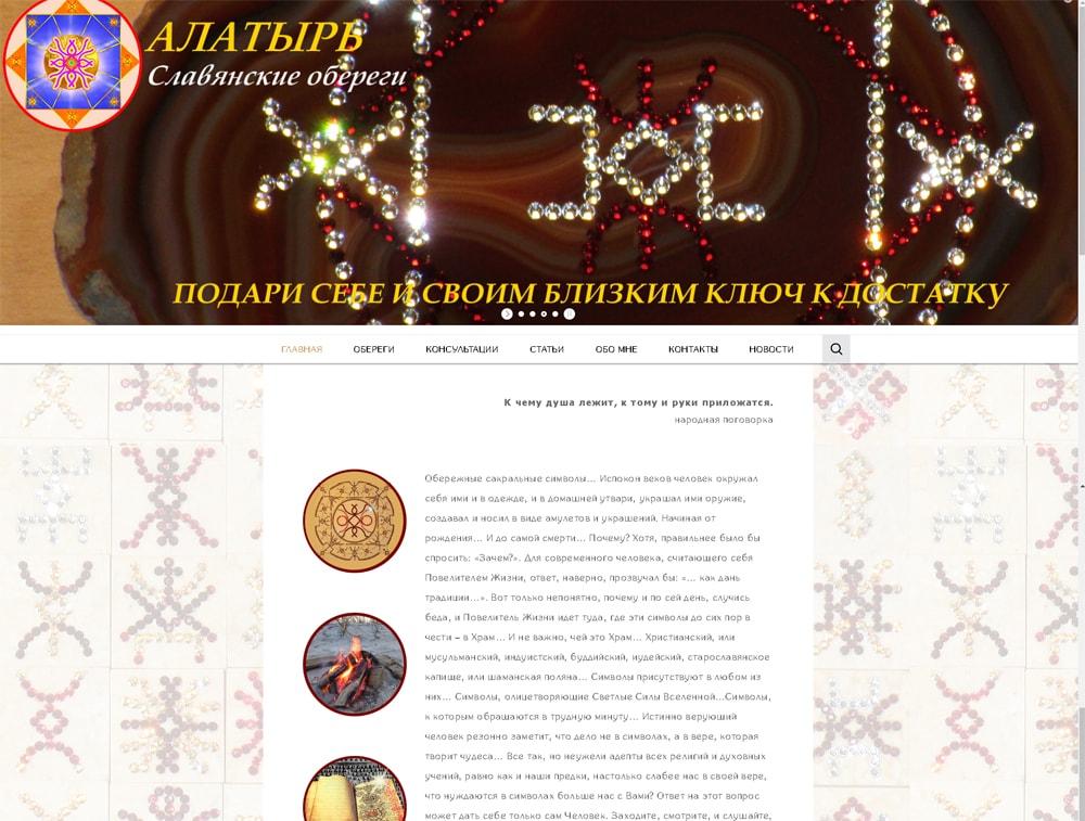 Сайт Руны Алатырь славянские обереги