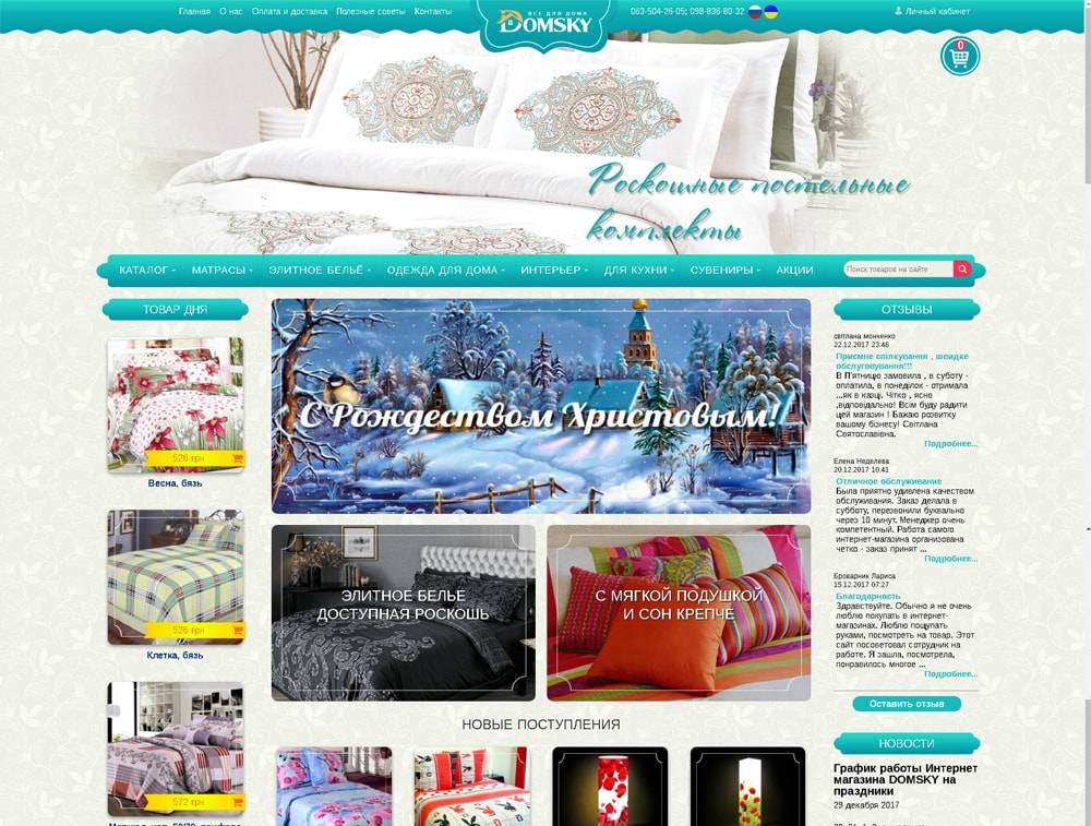 Сайт https://domsky.com.ua